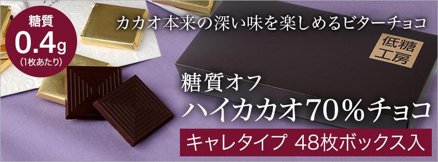 ハイカカオ70%チョコレート