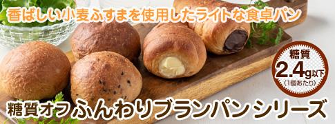 香ばしい小麦ふすまを使用 糖質オフ ふんわりブランパン