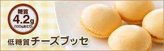 低糖質チーズブッセ