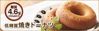 低糖質焼きドーナツ