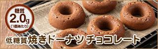 低糖質焼きドーナツ チョコレート