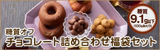 チョコレート詰合せ福袋セット