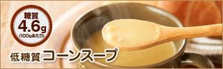 低糖質コーンスープ