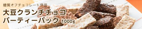 大豆クランチチョコパーティーパック1000g