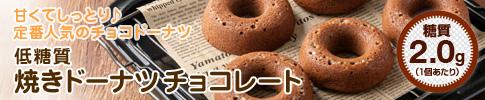 低糖質焼きドーナツチョコレート