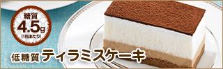 低糖質ティラミスケーキ