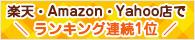 楽天・Amazon・Yahoo店でランキング1位!