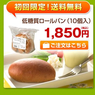 低糖質ロールパン10個入