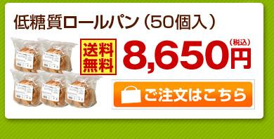 低糖質ロールパン50個入+5個