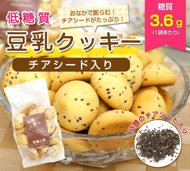低糖質チアシードクッキー