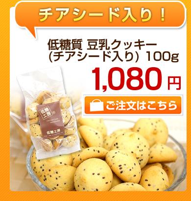 低糖質豆乳クッキー(チアシード入り)100g