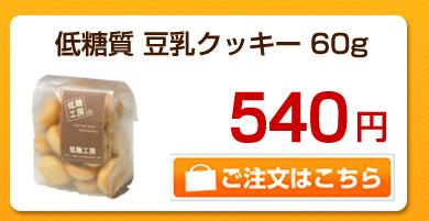 低糖質豆乳クッキー60g