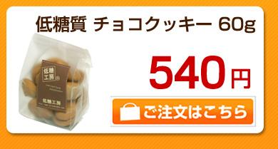 低糖質チョコクッキー60g