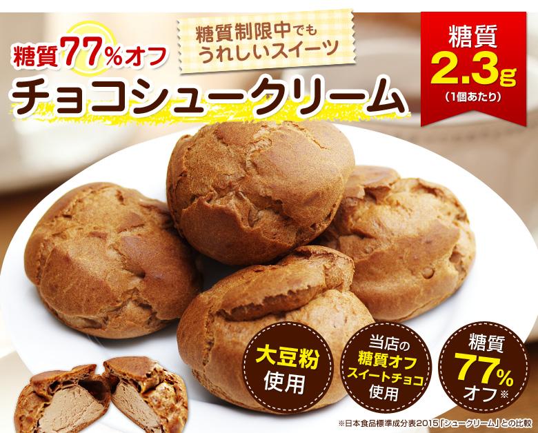 糖質77%オフ チョコシュークリーム