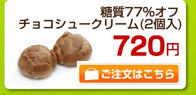 シュークリーム 2個入り