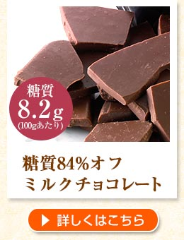 糖質84%オフ ミルクチョコレート