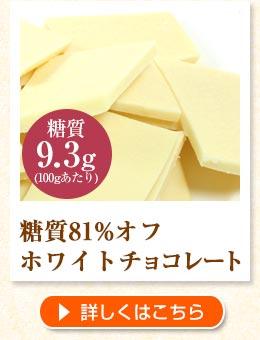 糖質81%オフ ホワイトチョコレート