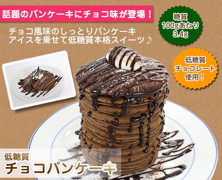 話題の低糖質チョコパンケーキにチョコ味が登場