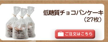 低糖質チョコパンケーキ3袋
