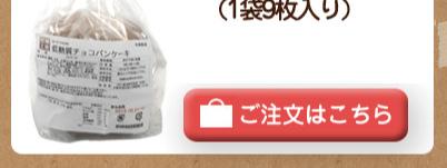 低糖質チョコパンケーキ1袋