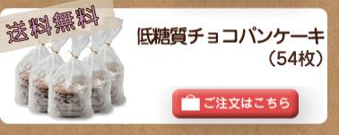 低糖質チョコパンケーキ6袋