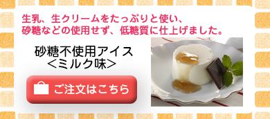砂糖不使用アイスミルク味