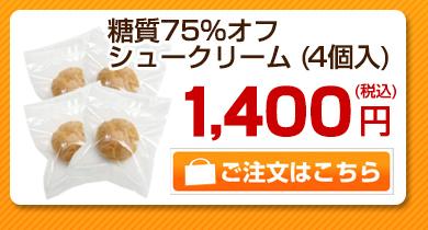 低糖質ロールケーキ 4個入り border=