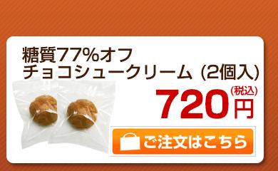 低糖質ロールケーキ 2個入り