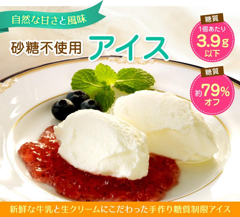 自然な甘さと風味 アイス
