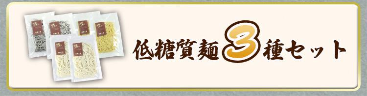 低糖工房の低糖質麺3種セット