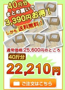 35斤分まとめ買いで3000円もお得!