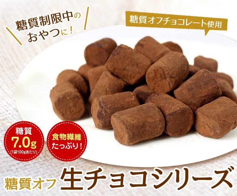 糖質オフ生チョコシリーズ