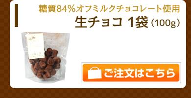 生チョコ 1袋