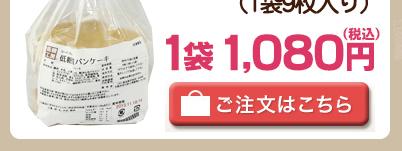 低糖質パンケーキ1袋