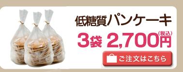 低糖質パンケーキ3袋