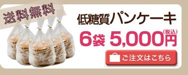低糖質パンケーキ6袋