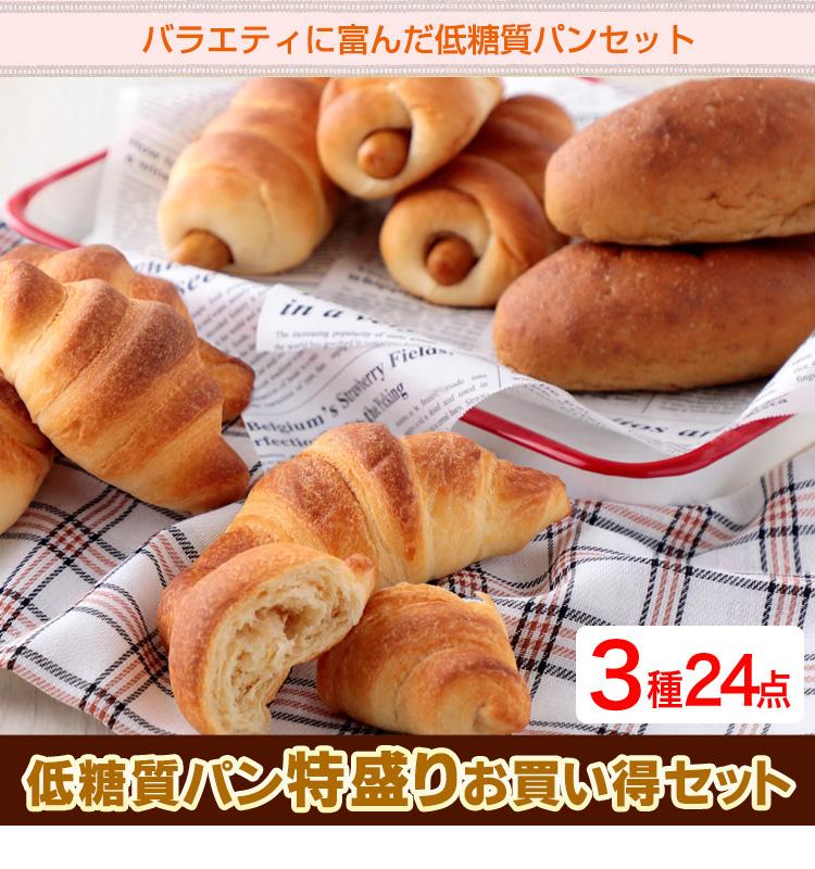 低糖質パン特盛りお買い得セット1
