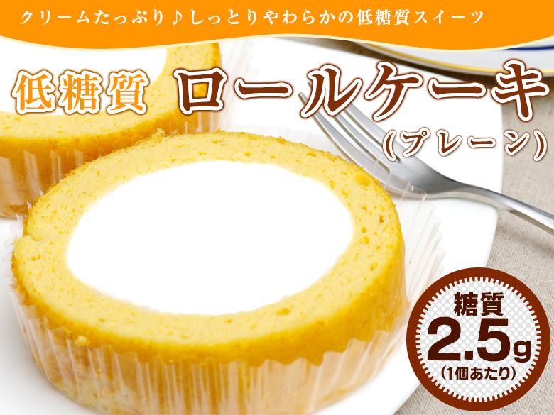 しっとりふんわり低糖質ロールケーキ
