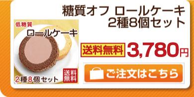 送料無料!低糖質ロールケーキ 2種8個入り