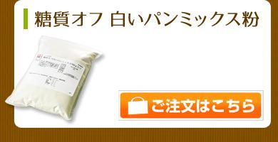 糖質オフ 白いパンミックス粉
