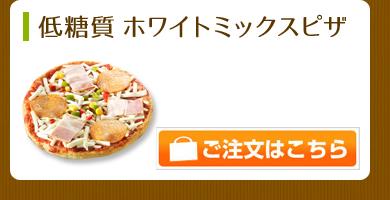 低糖質 ホワイトミックスピザ