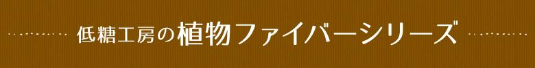 低糖工房の植物ファイバーシリーズ