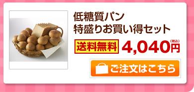 低糖質パン 特盛りお買い得セット