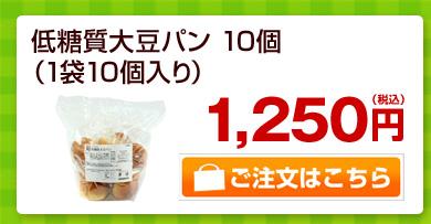 低糖質大豆パン10個