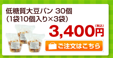 低糖質大豆パン30個
