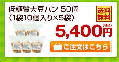 低糖質大豆パン50個