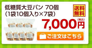 低糖質大豆パン70個