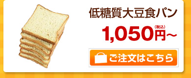 低糖質大豆食パン