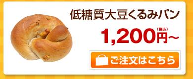 低糖質大豆くるみパン