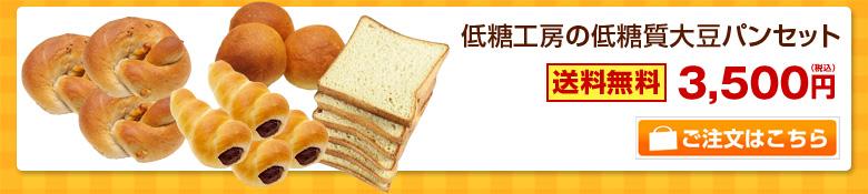 低糖工房の低糖質大豆パンセット